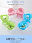 兒童椅子 兒童餐椅帶餐盤寶寶吃飯餐桌椅叫叫椅靠背椅學坐塑膠小凳子板凳 伊芙莎YYS