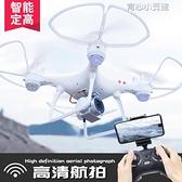 無人機航拍遙控飛機充電耐摔定高四軸飛行器高清專業航模兒童玩具YYJ 育心館