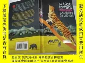 二手書博民逛書店the罕見last leopard:最後一只豹子Y200392 不祥 不祥