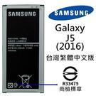 【YUI】三星 SAMSUNG Galaxy ( J5 2016) J510  原廠電池 EB-BJ510CBT 原廠電池 3100mAh 平輸