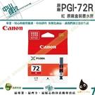 CANON PGI-72 R 橘紅 原廠盒裝 PRO-10 IAMC14