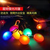 【03217】 寵物LED電子發光吊墜 防丟失 狗繩 遛狗 夜間