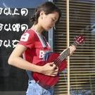尤克里里初學者學生成人女男23寸兒童入門小吉他26烏克麗麗 【快速出貨】