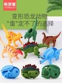 動物玩具 恐龍蛋變形蛋組裝小恐龍孵化奇趣蛋兒童玩具男孩仿真動物模型套裝 MKS小宅女
