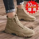 男靴隱形內增高鞋10厘米潮流復古馬丁靴8cm增高男鞋6cm休閒工裝靴 中秋降價