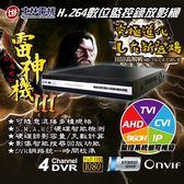 【台灣安防家】士林電機 4路 4聲 AHD TVI 1080P 960P 720P 960H IP CAM 混合型 DVR 監控主機