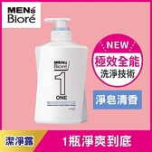 MENS Biore ONE 髮顏體全效潔淨露-淨皂清香 480ml