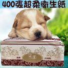 采柔衛生紙200抽 (一包抵兩包)  ◎花町愛漂亮◎MY