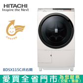 HITACHI日立11.5KG(溫水)洗脫烘滾筒洗衣機BDSX115CJR-N(右開)含配送+安裝【愛買】