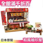 【小福部屋】【昭和屋台 鯛魚燒店】日本原裝 和風袖珍屋 模型屋 親子DIY 玩具【新品上架】