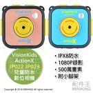現貨粉色 日本 VisionKids ActionX 兒童防水數位相機 小小攝影家 500萬畫素 附小腳架