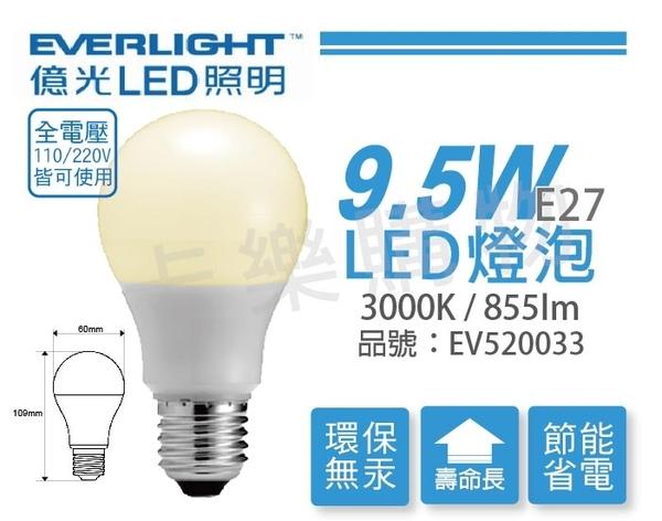 EVERLIGHT億光 LED 9.5W 3000K 黃光 全電壓 E27 球泡燈 _ EV520033
