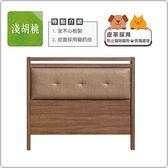 【水晶晶家具/傢俱首選】SB9105-2貓抓皮淺胡桃色3.5呎加厚木心板單人床頭片
