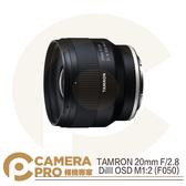 ◎相機專家◎ 現貨 Tamron 騰龍 20mm F2.8 DiIII OSD 定焦鏡 F050 Sony E 接環用 公司貨