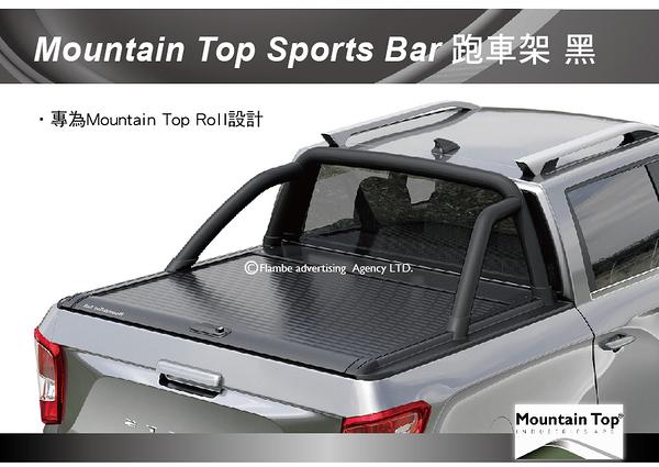 ||MyRack|| Mountain Top Sports Bar 黑色 VW Amarok 防滾籠 跑車架 安裝另計
