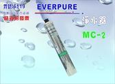 MC2淨水器Everpure濾心.濾水器.過濾器另售S100、S104、H104、BH2、4DC、H100、MH2.貨號:6119【巡航淨水】