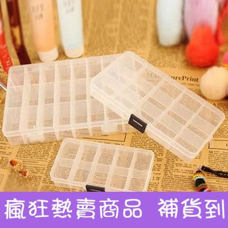 透明化妝格盒藥盒收納盒 15格可拆卸 家居必備【B9002】