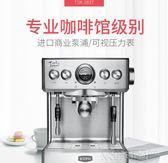 咖啡機 Eupa/燦坤 TSK-1837B意式咖啡機家用商用全半自動蒸汽式煮咖啡壺 igo免運