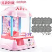 【雙11折300】迷你夾娃娃機兒童玩具糖果機扭蛋機器小型