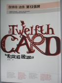 【書寶二手書T2/一般小說_MJZ】第12張牌_全新版_傑佛瑞.迪佛