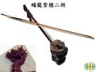 [網音樂城] 二胡 胡琴 南胡 紫檀 盤龍 龍頭 雕刻 ( 贈 格紋盒  調音器 方方弦 弱音器 )
