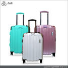 【Audi 奧迪】Z系列 23吋新潮流可加大防爆拉鍊行李箱/旅行箱AZ223