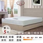 床墊【UHO】卡莉絲名床-蜂巢5尺雙人獨立筒床墊