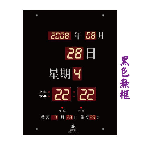 [奇奇文具]【鋒寶 電子日曆】FB-4053 電子鐘/簡單數字時鐘/LED環保電腦萬年曆/黑色無框