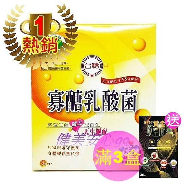 ◆最新期限2022年4月◆【台糖 寡醣 乳酸菌】1盒30入 。健美安心go。台糖 寡糖 乳酸菌 益生菌
