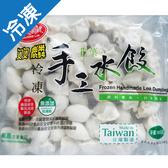 雙麟手工韭菜水餃900g/包【愛買冷凍】
