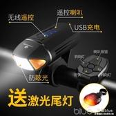 遙控自行車燈車前燈帶喇叭防盜報警USB充電山地夜騎裝備  深藏BLUE