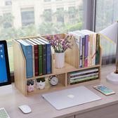 書架簡易桌上學生用宿舍辦公桌兒童置物架簡約現代小書桌面收納架MKS歐歐流行館