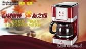 咖啡機 美式咖啡機家用全自動迷你小型滴漏咖啡壺220V 艾莎