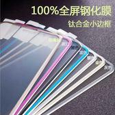 蘋果 iPhone 6 6s 7 8 plus 3D 曲面 鋼化膜 鈦合金邊框 全屏 玻璃膜 保護膜
