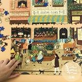 兒童拼圖500片男孩女孩智力開發早教益智積木玩具成人減壓【白嶼家居】