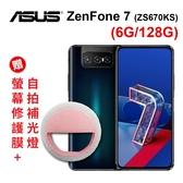 ASUS ZenFone 7 (6G/128G) 6.67吋 翻轉三鏡頭 ZS670KS 《贈螢幕修護膜+自拍補光燈》[24期0利率]