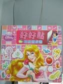 【書寶二手書T5/少年童書_NDF】好好貼貼紙遊戲書-迪士尼公主