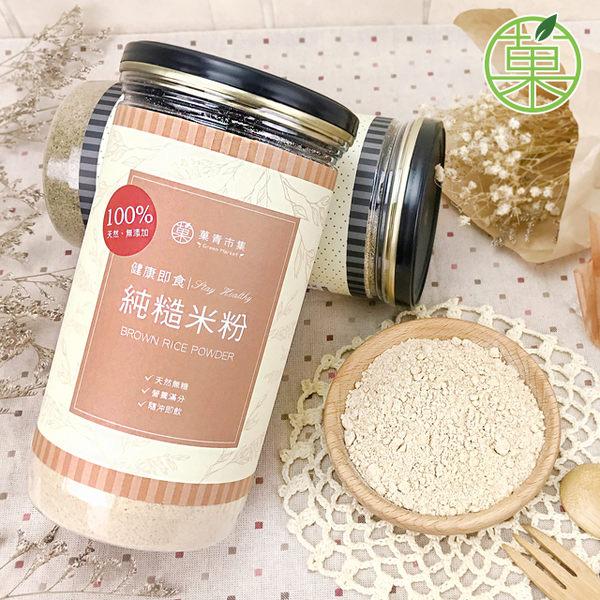 純糙米粉 無糖100%純天然 罐裝附木勺【菓青市集】