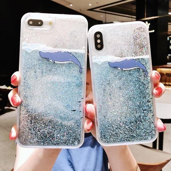 蘋果11手機殼x流沙XR鯨魚XSmax海豚iphone7硅膠8plus情侶6S流動Xm