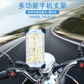 手機支架 用導航夾電動車載騎行滑板自行車機車裝備機車手機支架子防震通爾碩數位