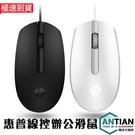 台灣現貨 惠普滑鼠 USB有線滑鼠 人體...