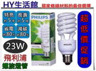 《HY生活館》PHILIPS飛利浦螺旋燈泡23W/110V【白光區】