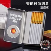 裝煙盒子20支帶打火機一體細煙煙盒創意男女士防風充電電子點煙器 XW全館免運