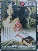 影音專賣店-I11-012-正版DVD*國片【戀人】-藍正龍*李康宜