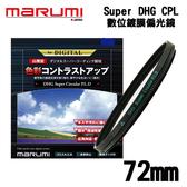 【MARUMI】DHG Super Circular P.L 72mm 多層鍍膜 CPL 偏光鏡 防潑水 防油漬 彩宣公司貨