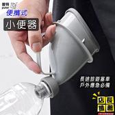 普特車旅精品【OE0580】便攜式應急小便器 小型攜帶式尿壺 戶外隨身廁所