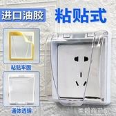 防水盒 86型自粘貼式防水盒開關罩插座保護蓋 防濺盒 浴室衛生間防水盒 快速出貨