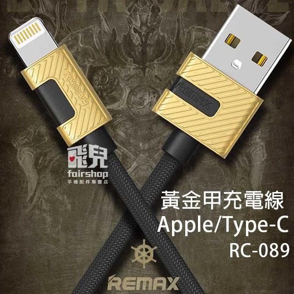 【妃凡】REMAX 黃金甲充電線 Apple/Type-c RC-089 傳輸線 充電線 數據線 送贈品 207