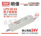 MW明偉 LPV-35-24 35W I...