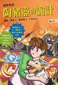 (二手書)偵探男孩(5):陶豬壺的詭計
